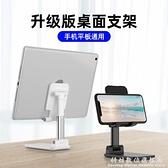 迪奧科手機懶人支架iPad平板電腦桌面支架蘋果華為通用升降支撐架直播架子可 中秋特惠