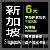 現貨 新加坡 馬來西亞 通用 6天 4G 不降速吃到飽 免開通 免設定 網路卡 網卡 上網卡