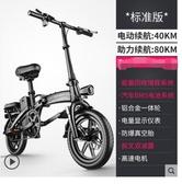 斯洛克新國標折疊電動自行車鋰電池代步代駕電瓶助力車小型電動車 後街五號