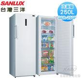 【佳麗寶】-(台灣三洋SANLUX)250L直立式冷凍櫃SCR-250F