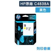 原廠墨水匣 HP 黃色 NO.11 / C4838A / C4838 / 4838A /適用 HP 1000/1100/1200/9110/9120/9130/Pro K850