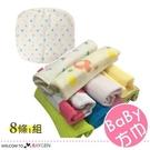 清新印花寶寶小方巾 手帕 餵奶巾 8件/組