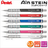 Pentel 飛龍Stein P313 自動鉛筆0 3 mm