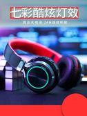 藍芽耳機   L3X無線發光藍芽耳機頭戴式游戲運動型跑步耳麥電腦手機通用超長待·夏茉生活