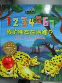 【書寶二手書T1/少年童書_YFP】世界名家創意繪本:1234567,我的朋友在哪裡_洪安局