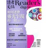 READER'S DIGEST 讀者文摘中文版 二年 24 期(無贈品方案)