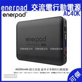 enerpad AC40K 攜帶式直流電 交流電行動電源 行動電源 可攜帶上飛機 露營不受限 公司貨 可傑