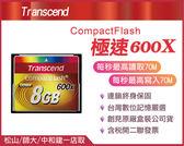 《 3C批發王 》 Transcend 創見 CF 8G 8GB 600X 極速卡 終身保固 四通道高速傳輸 單眼相機最佳選擇
