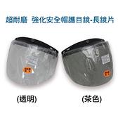 【雨眾不同】安全帽鏡片 護鏡 三扣專用 -長鏡片 2色