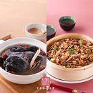 【丁宗德美食】人蔘烏骨雞2400g+櫻花蝦米糕950g