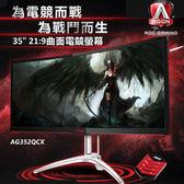 AOC AG352QCX 35吋電競螢幕 1800R VA曲面面板 21:9電競完美比例 200Hz 刷新頻率