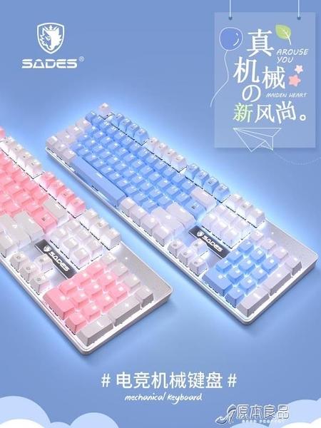 黑軸茶軸紅軸電競櫻花粉色網紅女生少女心白色遊戲筆記本電腦網吧【母親節禮物】