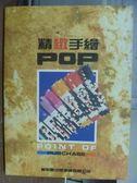 【書寶二手書T3/廣告_PBD】精緻手繪POP_簡仁吉_原價400
