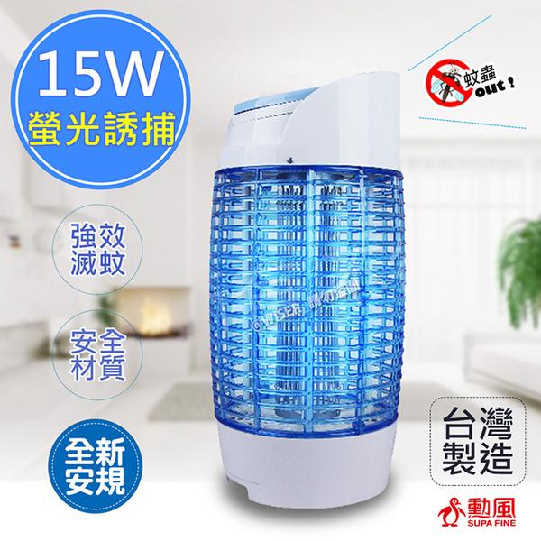 【勳風】15W誘蚊燈管電擊式捕蚊燈(HF-D815)外殼螢光誘捕