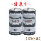 [奇奇文具]【國際牌 Panasonic 電池】國際牌Panasonic2號電池/碳鋅電池/國際牌2號碳鋅電池(12封)