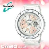 CASIO 手錶專賣店 BABY-G BGA-150FL-7A 酷炫雙顯女錶 雪花白 防水100米 BGA-150FL