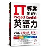 IT專案開發的英語力(專案的基礎知識X提案力)(附聽力&
