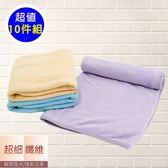 超細纖維馬卡龍大型萬用擦拭巾(超值10條組)