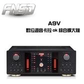 華成 FNSD A9V數位迴音卡拉OK綜合擴大機 480瓦+480瓦 公司貨