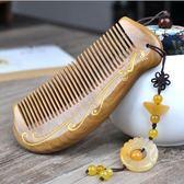 天然綠檀木梳子防靜電生日送女朋友禮物脫髮按摩梳