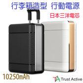 Trust Active 10250mAh 行李箱 造型 行動電源 日本 三洋 電芯 手機 支架 精靈寶可夢 行動電源