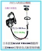日本KAAZ VRS400傳動桿三菱TB43引擎背負式軟管割草機--職業機種-全配(含稅價)