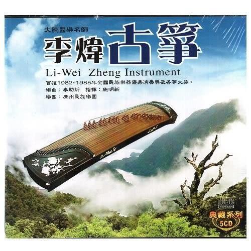 大陸國樂名師 李煒古箏 典藏系列CD (5片裝) (購潮8)