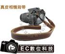 【EC數位】單眼 類單眼 小單眼 真皮背帶 皮質 相機背帶 G16 X-A1 NEX6 NEX7 GF6 J1 V1 GR