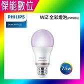 Philips 飛利浦 全彩燈泡 PW004【超值三入】 Wi-Fi WiZ 智慧照明 7.5W 燈泡 小燈泡 智能燈泡 居家用品