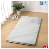 ◆日式床墊 夏竹冬絨兩用床墊 睡墊 折疊床墊 雙人 NITORI宜得利家居