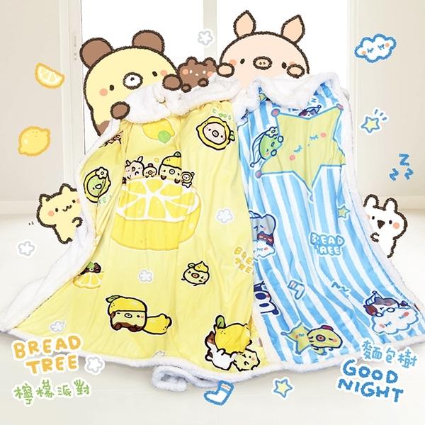 【BREAD TREE】麵包樹水晶羊羔絨雙面多用毯(檸檬派對)-品牌聯名獨家合作 _TRP多利寶