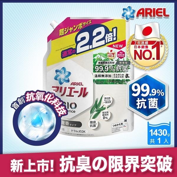 ARIEL超濃縮抗菌洗衣精補充包1430G (微香型)