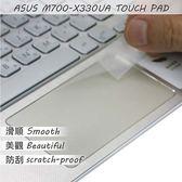 【Ezstick】ASUS M700-X330UA TOUCH PAD 觸控板 保護貼