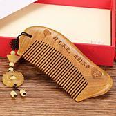 天然綠檀木梳玉檀木梳子 防靜電脫發節日送女友生日禮物定制刻字(禮物)