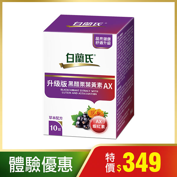 白蘭氏 升級版黑醋栗葉黃素AX 10錠/盒 -添加蝦紅素(效期2021/12) 14006042