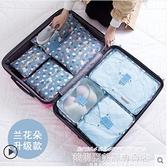 旅行收納包旅行收納袋出差必備神器洗漱用品行李箱分裝化妝包整理袋洗護套裝 萊俐亞 交換禮物