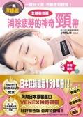 一戴深睡眠:消除疲勞的神奇頸帶【全新粉色版】【城邦讀書花園】