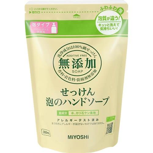 日本製MIYOSHI泡沫洗手乳 無添加洗淨成分100% 補充包300ml【JE精品美妝】