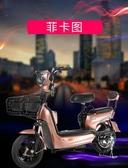 現貨電動車 菲卡圖成人電動車新電瓶車男女學生電動自行車小型踏板車代步48V mks聖誕節