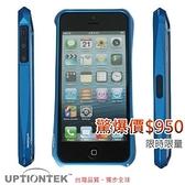 UPTIONTEK STREAM for iPhone5/5S 藍色流線型鋁合金保護框
