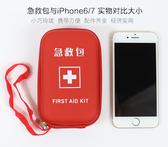 戶外家庭迷你便攜小型醫療包套裝 家用車載旅行應急醫療包Mandyc