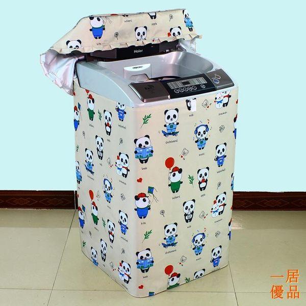 洗衣機套 全自動 波輪 洗衣機罩 防水 防曬套