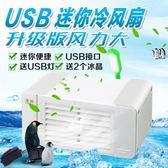 噴霧小風扇迷你空調製冷小型家用USB車載宿舍電風扇床頭寢室學生月光節88折