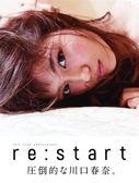 川口春奈寫真集:re:start