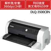 EPSON 點陣印表機 DLQ-3500CIIN【送原廠色帶一支再享好禮2選1】