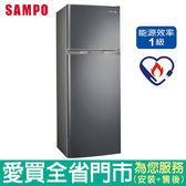 (1級能效)SAMPO聲寶250L雙門變頻冰箱SR-A25D(S3)含配送到府+標準安裝【愛買】