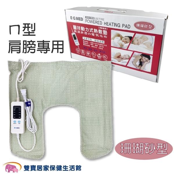 E-G MED 醫技 動力式熱敷墊 ㄇ型 20X20 珊瑚砂 電毯 濕熱電毯 電熱毯 醫技熱敷墊 肩膀熱敷