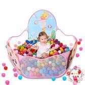 兒童海洋球池圍欄室內家用寶寶波波球池女孩小帳篷玩具游戲屋XW 全館滿額85折