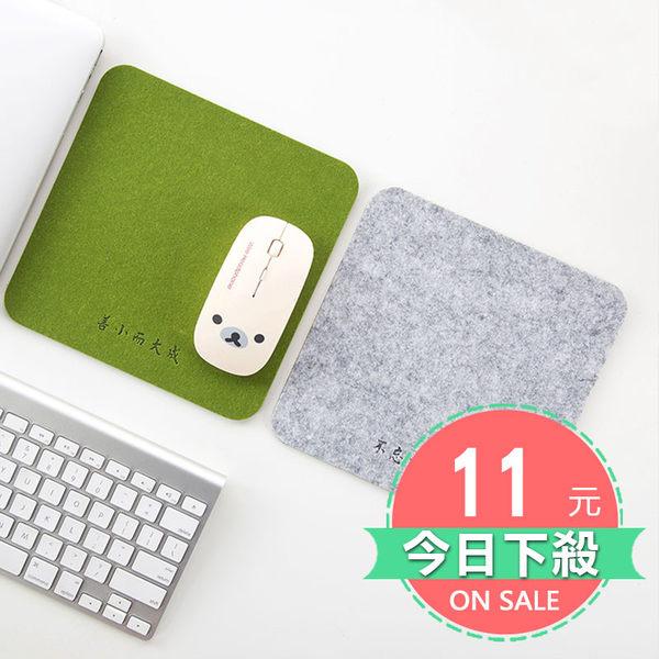 現貨◎WK009 毛氈滑鼠墊 鍵盤 筆電 桌上型電腦 辦公用 電競 書桌 辦公室 上班族 生活居家雜貨用品
