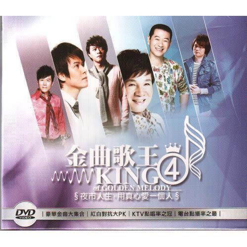 金曲歌王4 雙DVD (購潮8)